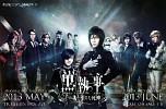 soundtrack-kuroshitsuji-muzikal-550406.jpg