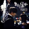 i-miss-you-ost-559616.jpg